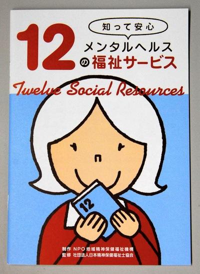 「知って安心 メンタルヘルス12の福祉サービス」被災当事者に無償提供! _a0103650_23124898.jpg