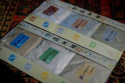 パキスタン(ヒマラヤ)の岩塩 日本でこんな商品も!_d0106555_0545046.jpg