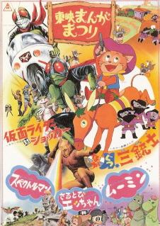 『ながぐつ三銃士』(1972)_e0033570_2335279.jpg
