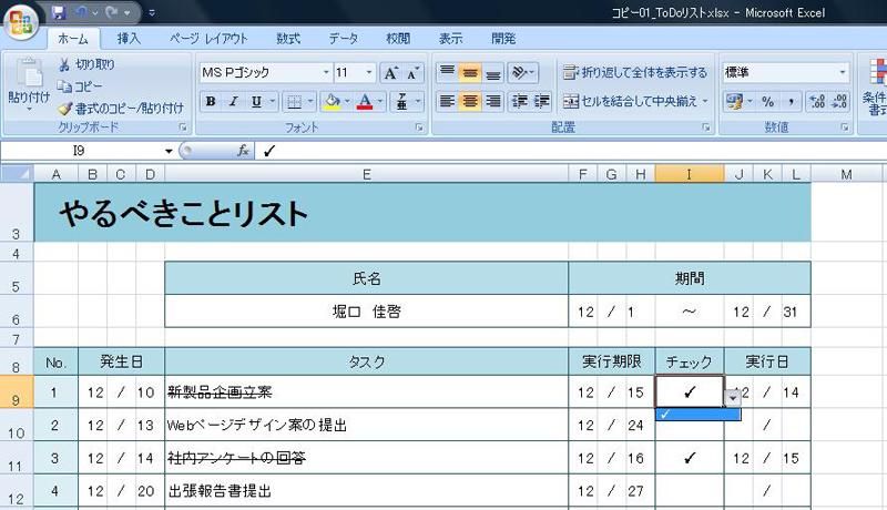 ToDoリストを作成しよう!!(エクセル)_f0173971_2091010.jpg