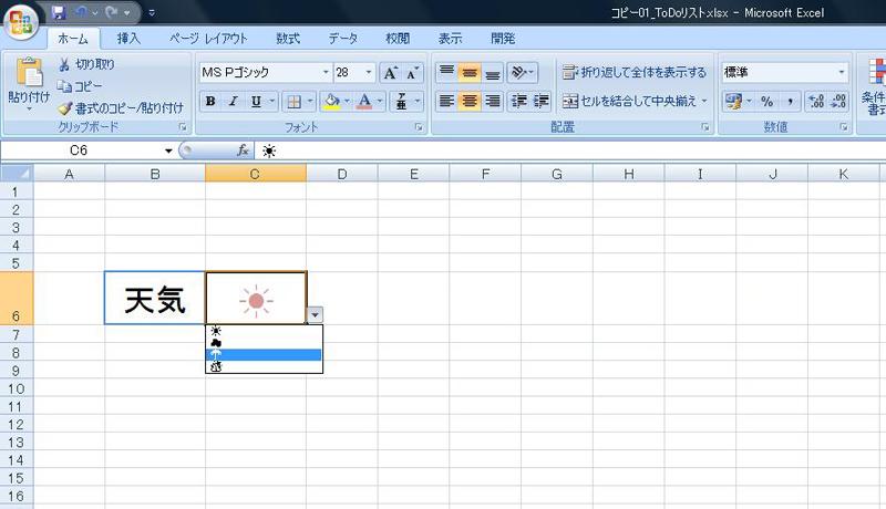 ToDoリストを作成しよう!!(エクセル)_f0173971_2092070.jpg