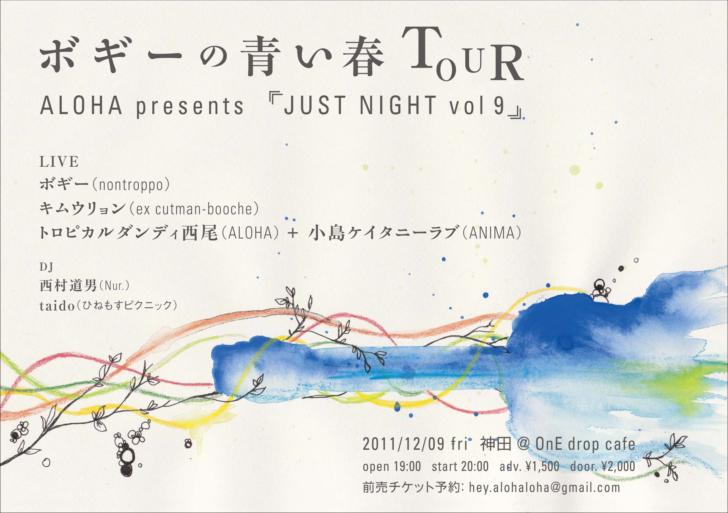 "12/09 (FRI) ""JUST NIGHT vol 9 \"" @神田 OnEdrop cafe_e0153779_13223272.jpg"