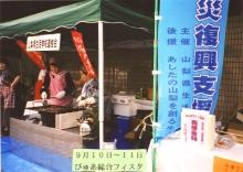 山梨県生活学校連絡会【活動報告】_a0226881_16383528.jpg