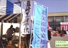 山梨県生活学校連絡会【活動報告】_a0226881_1638569.jpg