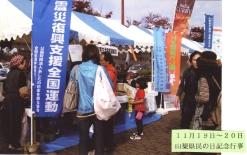 山梨県生活学校連絡会【活動報告】_a0226881_16391215.jpg