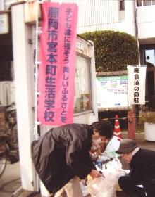 宮本町生活学校【活動報告】_a0226881_17393066.jpg