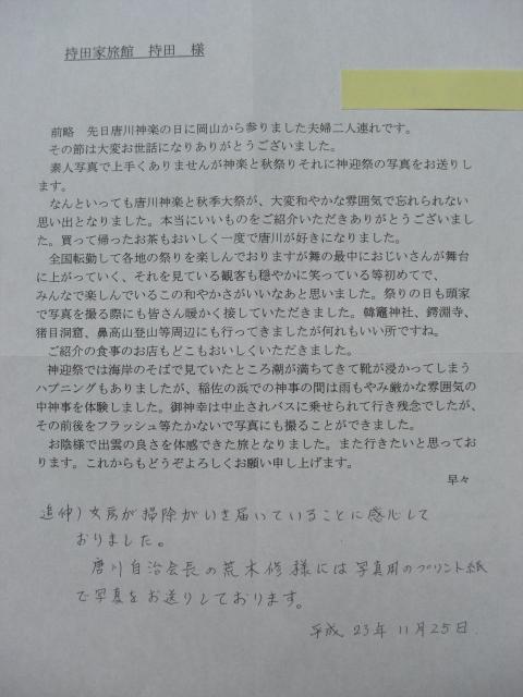 お手紙を頂きました_b0231886_16164142.jpg