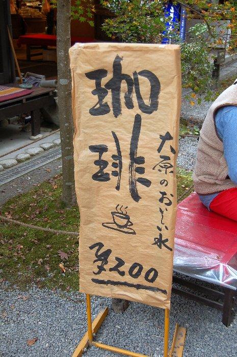 続・♪京都~大原三千院♪ _c0057390_0551515.jpg