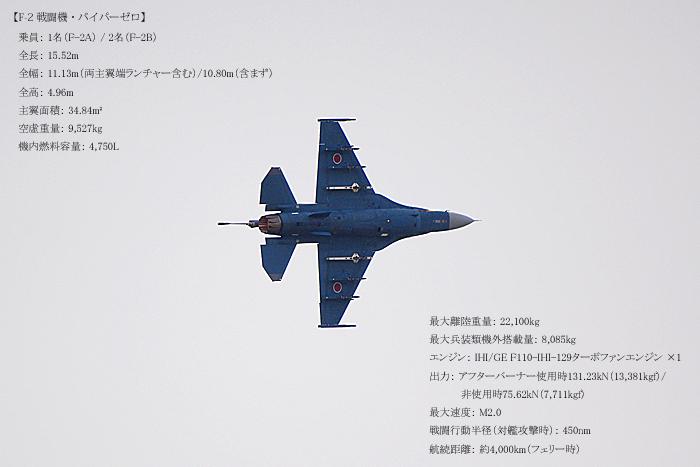 < 岐阜基地航空祭に行ってきた >その1_c0183700_2224950.jpg