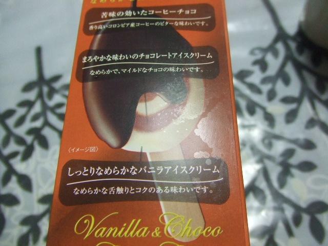 パルム バニラ&チョコ コーヒーチョコ_f0076001_23143236.jpg