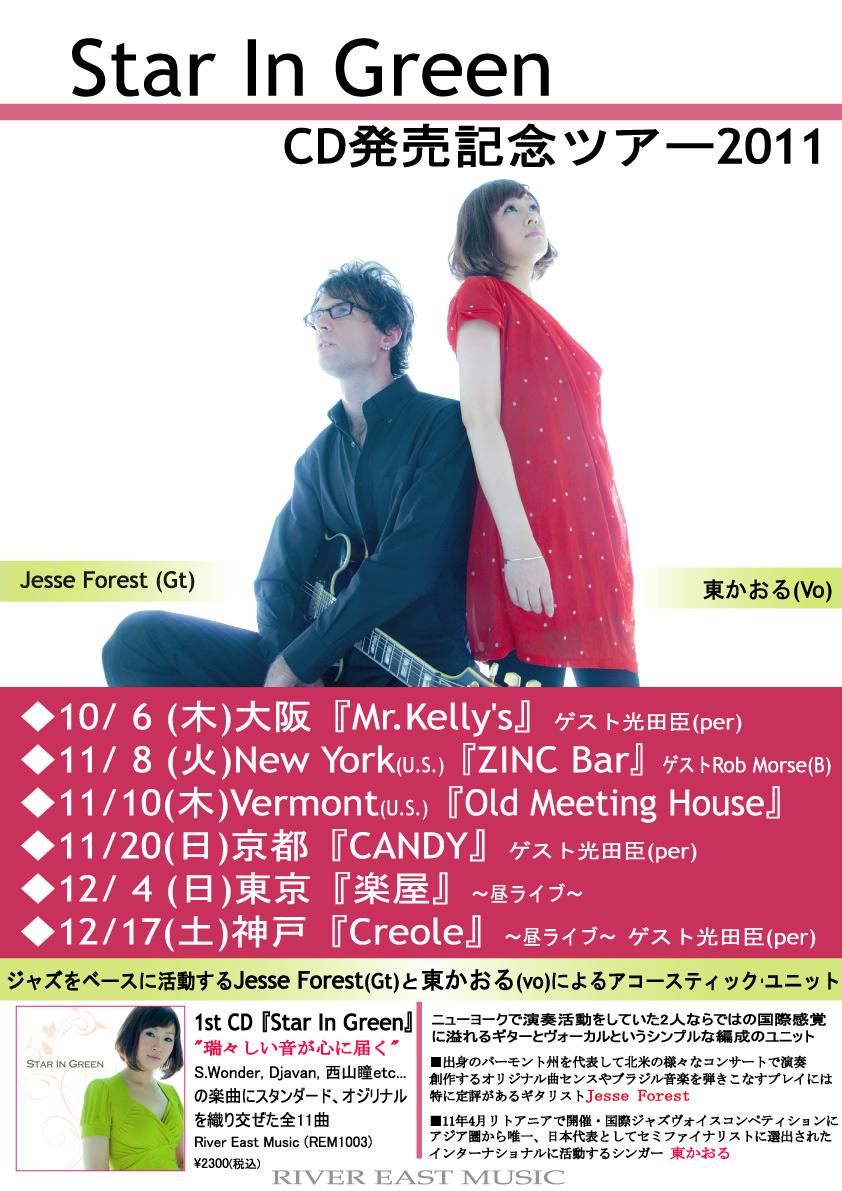 【横浜】12/2 【東京】12/4 ライブ _b0148714_0193577.jpg