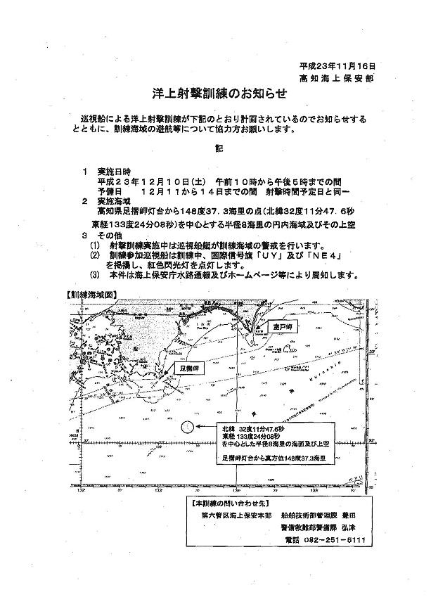 【 洋上射撃訓練のお知らせ 】 by 高知海上保安部_a0132631_14212695.jpg