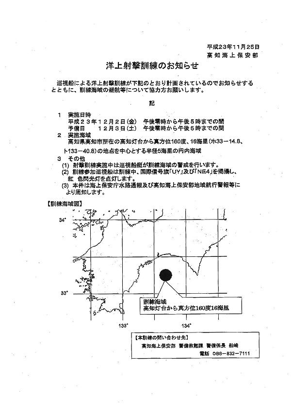 【 洋上射撃訓練のお知らせ 】 by 高知海上保安部_a0132631_14212980.jpg