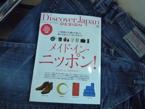 雑誌掲載!Discover Japan DESIGN メイドインニッポン! _d0108933_1622724.jpg