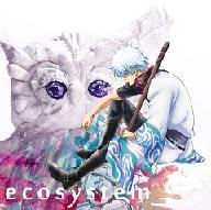 期待の新人ecosystem、「銀魂」史上初となるコラボ仕様パッケージでリリース!_e0025035_13545945.jpg