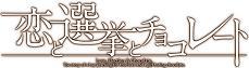『恋と選挙とチョコレート』2012年TVアニメ化決定!!_e0025035_1483499.jpg