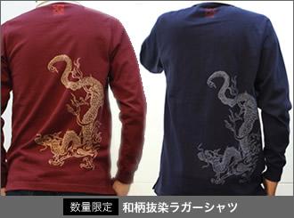 和柄抜染ラガーシャツネットでも販売開始_e0243258_1984243.jpg