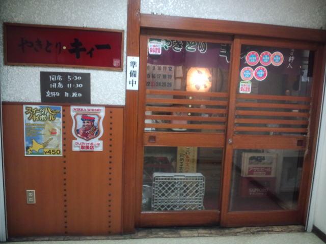 札幌☆ 手羽先が人気のお店_c0151965_1333175.jpg