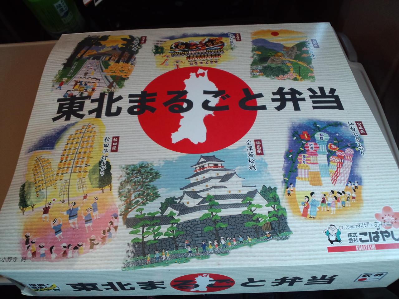 札幌から盛岡へ。_c0151965_14221159.jpg