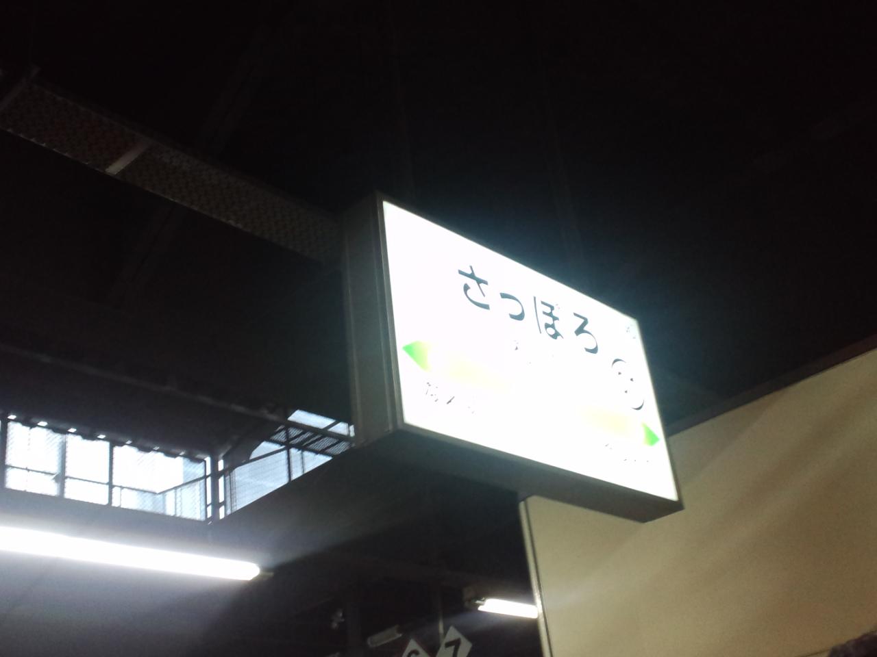 札幌から盛岡へ。_c0151965_14221184.jpg