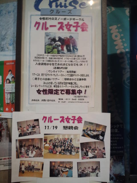 札幌のスノーボードショップ ☆彡CRUISEさん_c0151965_2321022.jpg