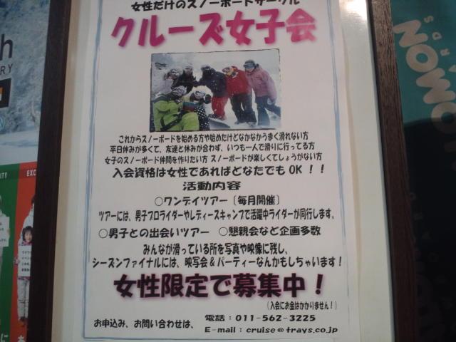 札幌のスノーボードショップ ☆彡CRUISEさん_c0151965_2322647.jpg