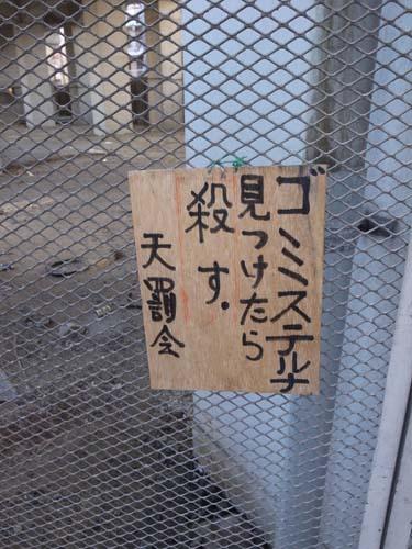 あら、ヨシオったらゴミ捨てに行ったっきり帰ってこないわね_e0037865_8255429.jpg