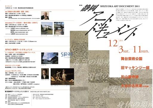 静岡アートドキュメント開催間近_d0023170_23343457.jpg
