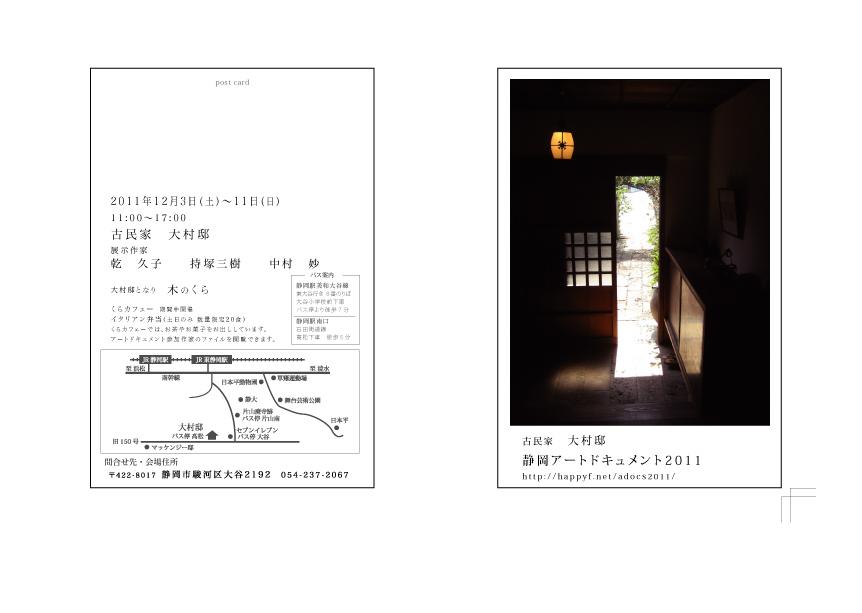 静岡アートドキュメント開催間近_d0023170_23351247.jpg