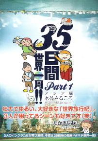 『35日間世界一周!!/Part1 アジア編』 水谷さるころ_e0033570_2220591.jpg