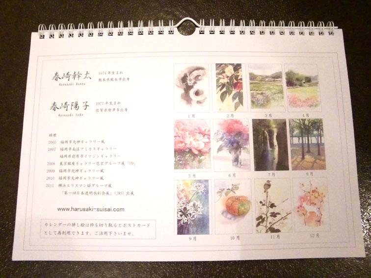 カレンダー販売中_f0176370_14392017.jpg