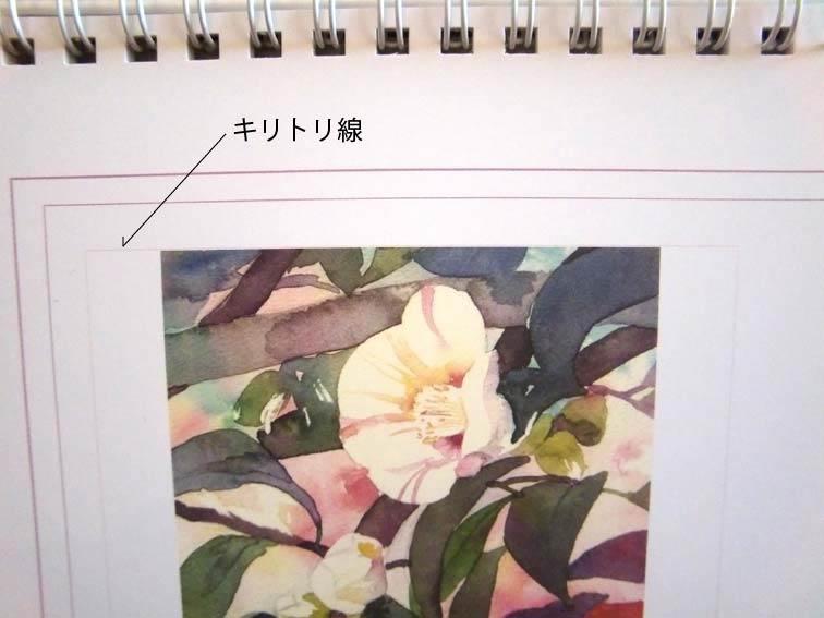 カレンダー販売中_f0176370_1545752.jpg