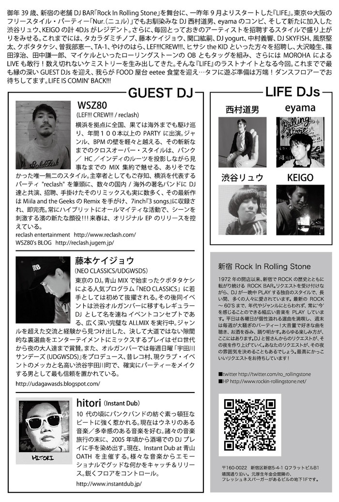 "12/10 (SAT) ""LIFE -Last Party-\"" @新宿 Rolling Stone_e0153779_13183827.jpg"