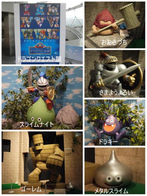 誕生25周年記念 ドラゴンクエスト展_d0218895_20434384.jpg