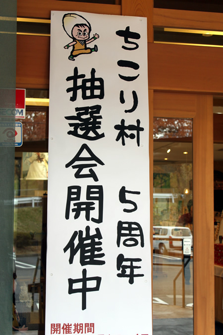 ガラガラ抽選会_d0063218_10502235.jpg