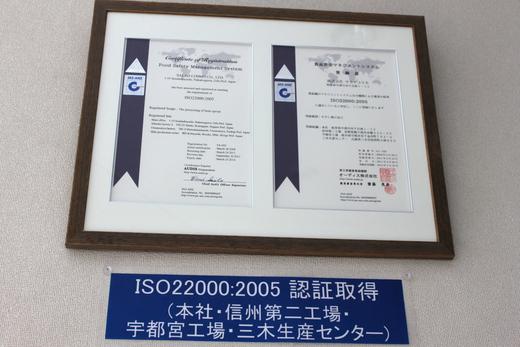 食品安全マネジメントシステムISO22000 三木生産センター 追加取得_d0063218_2011150.jpg