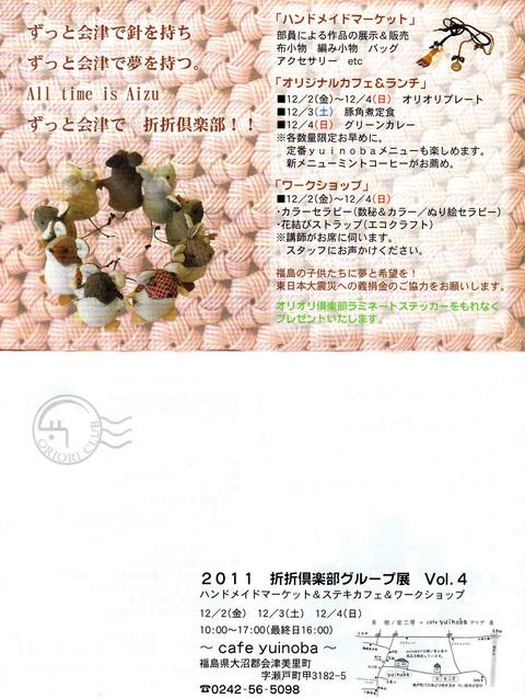 折折倶楽部グループ展2011。_e0114422_1581840.jpg
