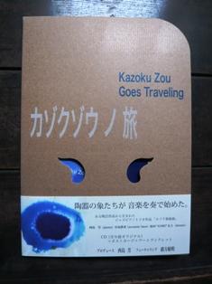「カゾクゾウ ノ 旅」西島芳&緒方敏明_e0230141_1142976.jpg