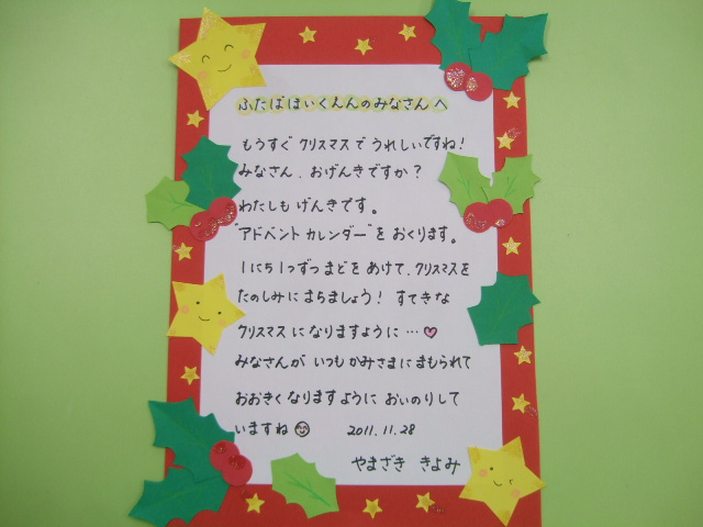 山崎きよみ先生から、プレゼント_d0166047_1721695.jpg