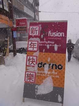 北海道ニセコにSir Gordon Wu 現わる_b0235153_13283623.jpg