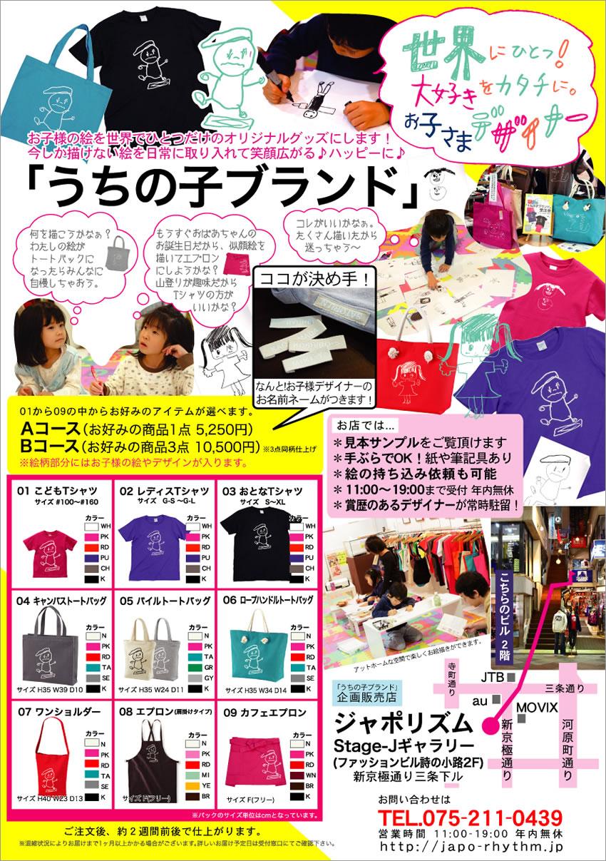 お子様がデザイナー☆オリジナルブランドを気軽に作ろう!_e0243258_18203777.jpg