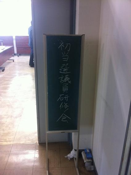 初当選議員研修会_b0063162_043764.jpg
