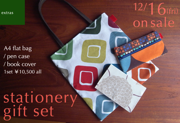 12月はstationery gift set_e0243765_15384320.jpg