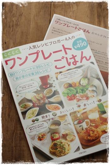 ワンプレートごはんの本がセブンイレブンで販売されます!_b0165178_10293553.jpg