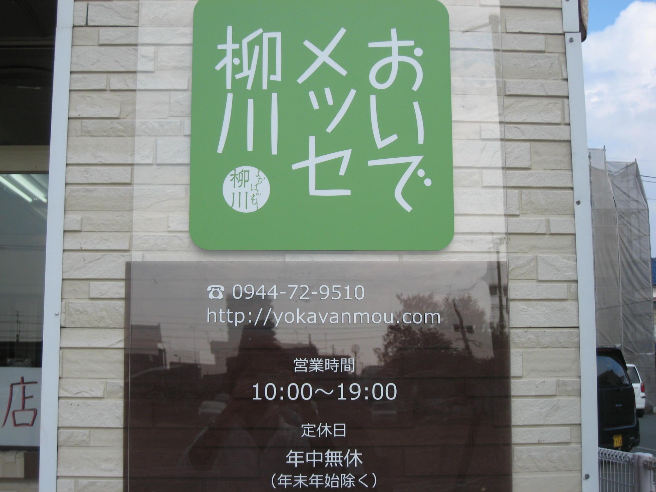 おいでメッセ柳川_e0221583_13343468.jpg