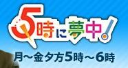 東京MXテレビ「5時に夢中!」12月8日の放送をご覧ください_d0045404_17504893.jpg