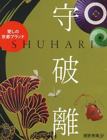 守 破 離 -SHUHARI-_c0141005_18135981.jpg