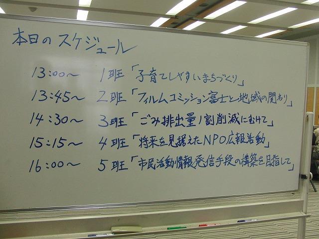 富士市の若手職員からの指摘で感じたNPOの組織的広報_f0141310_6592839.jpg