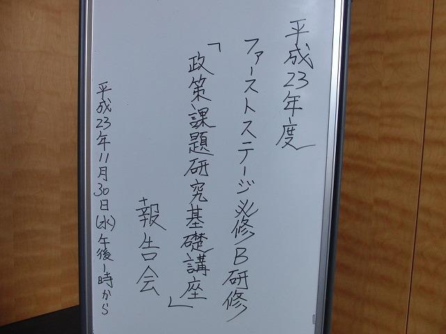 富士市の若手職員からの指摘で感じたNPOの組織的広報_f0141310_659998.jpg