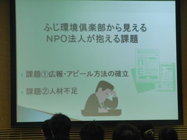 富士市の若手職員からの指摘で感じたNPOの組織的広報_f0141310_702169.jpg